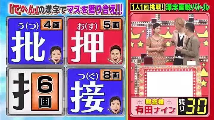 くりぃむクイズ ミラクル9 – 190911