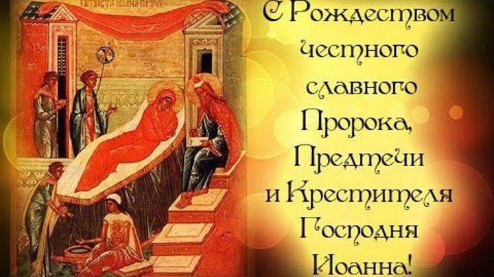 картинка с праздником иоанна крестителя потом она