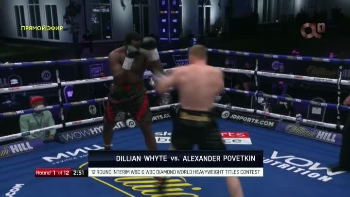 Александр Поветкин vs. Диллиан Уайт / Alexander Povetkin vs. Dillian Whyte