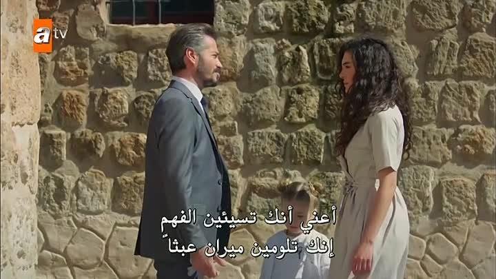 زهرة الثالوث الحلقة 23 مترجمة بالعربية