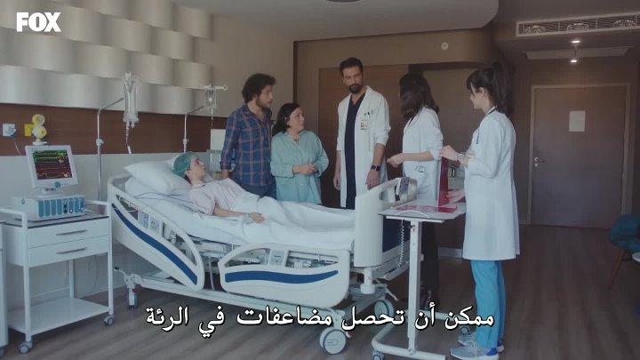 الطبيب المعجزة الحلقة 27