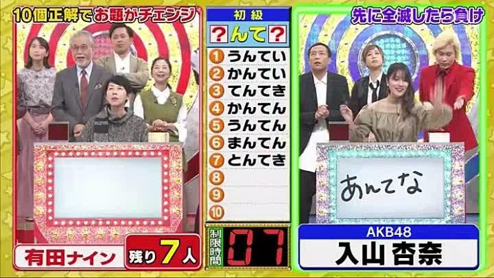 くりぃむクイズ ミラクル9 2時間SP – 191204