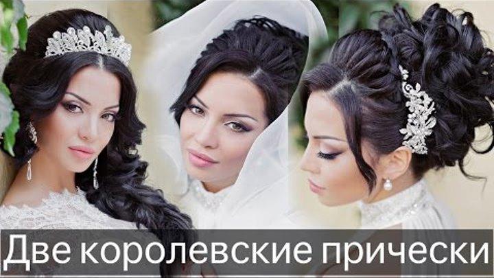 Свадебная прическа собранная мастер класс