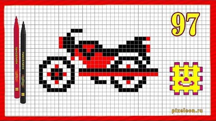 Мотоцикл - Рисунки по клеточкам ( Пикселион #97 ...