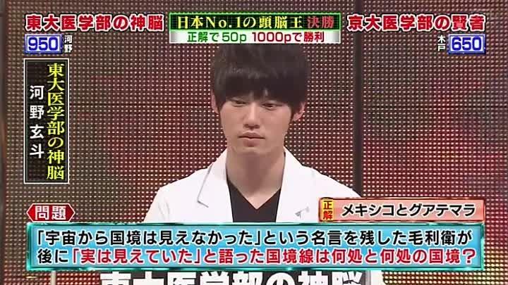 金曜ロードSHOW!「最強の頭脳 日本一決定戦! 頭脳王2019」 – 190215