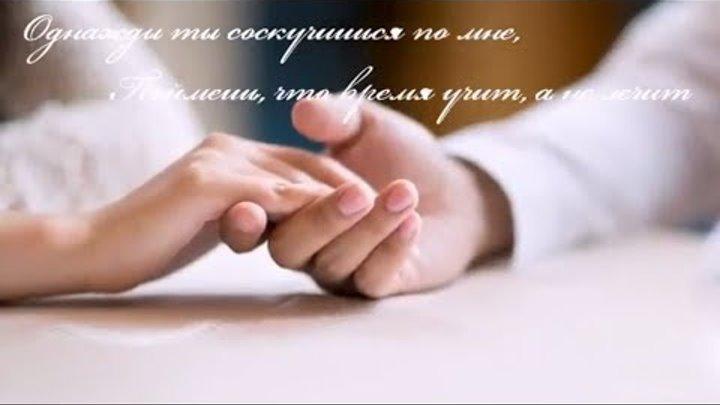 Однажды ты соскучишься по мне... Стих о любви... Красиво