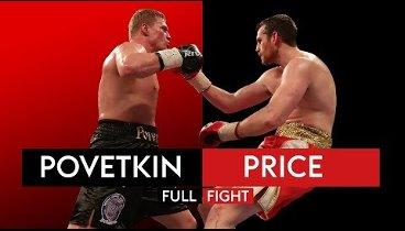 Александр Поветкин - Дэвид Прайс / Povetkin vs. Price