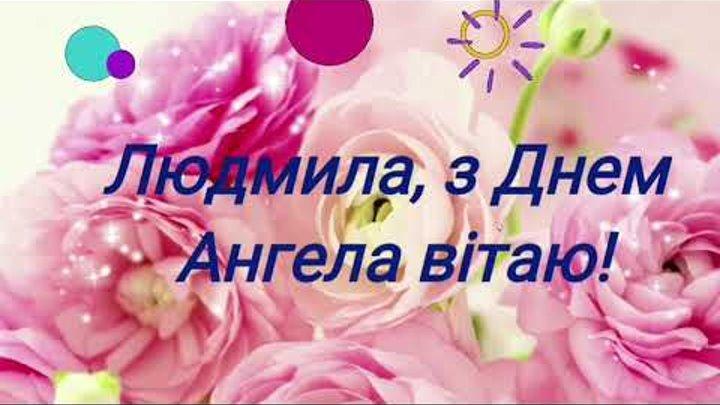 Людмила, з Днем Ангела вітаю! 29 вересня. Дуже гарна музична відео-листівка