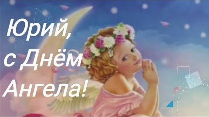 Краткие поздравления с днем ангела в стихах пионерлагерей продолжали
