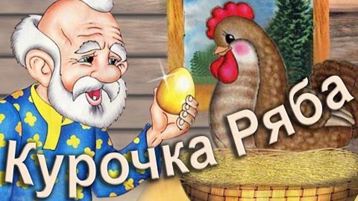 КУРОЧКА РЯБА - мультик для малышей по мотивам известной ...