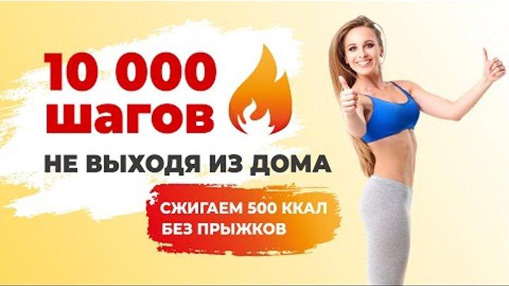 Обложка видеозаписи 10000 Шагов НЕ выходя из Дома | Ходьба c Лесли на Русском языке | Сжигаем 500 калорий БЕЗ прыжков