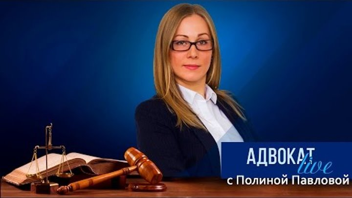 Обложка видеозаписи Основные принципы адвокатской деятельности и адвокатуры
