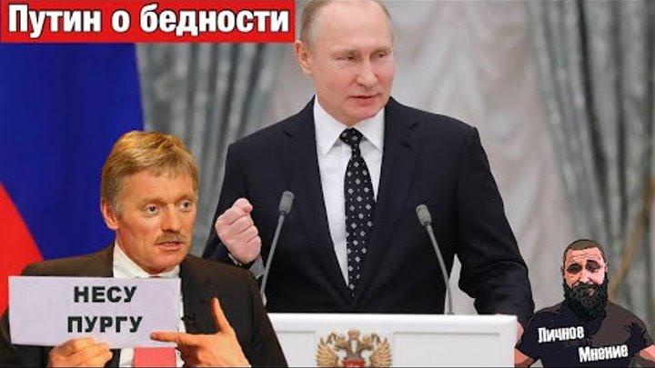 Обложка видеозаписи Путин о бедности россиян / Песков о причинах инфляции