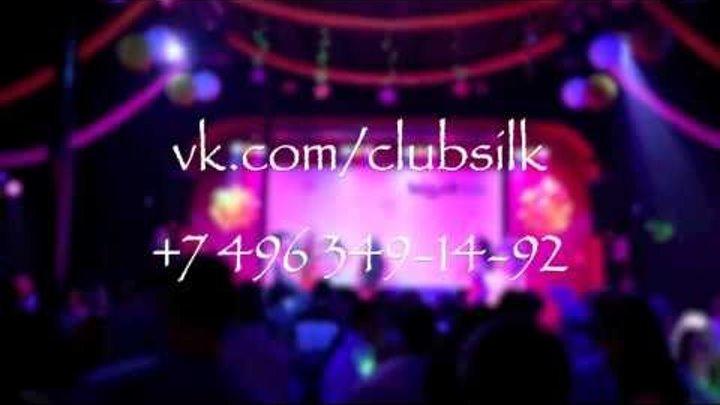 Ночной клуб шелк в наро фоминске работа охрана ночной клуб москва