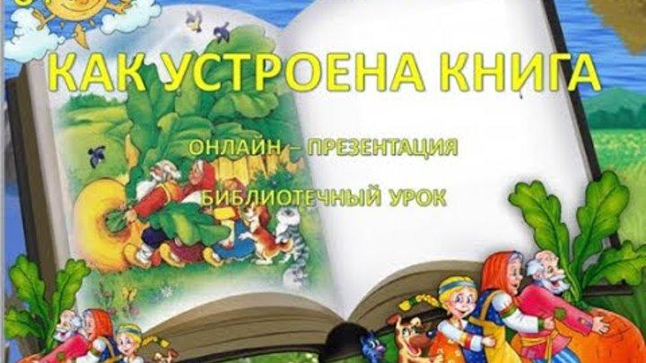 """Обложка видеозаписи Библиотечный урок для начальной школы """"Как устроена книга?"""""""