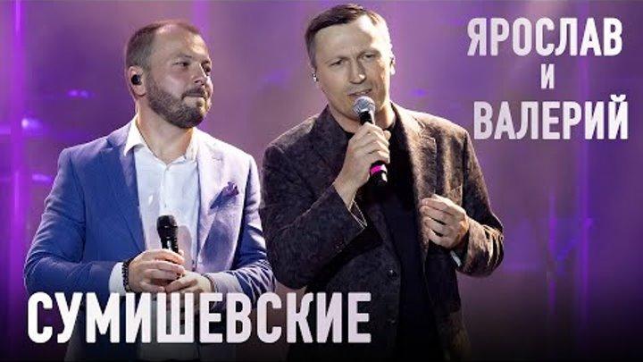 Обложка видеозаписи Ярослав и Валерий Сумишевские | Любите своих родителей
