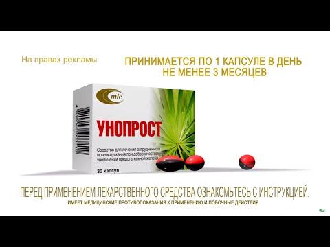 лекарство от простатита унопрост