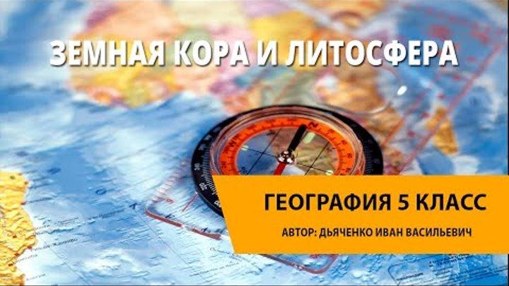 Обложка видеозаписи Земная кора и литосфера