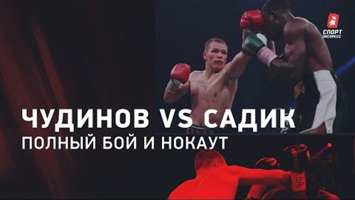 Федор Чудинов – Умар Садик / Fedor Chudinov vs. Umar Sadik
