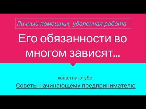 Работа личным помощником удаленно отзывы удаленная работа на дому в белоруссии