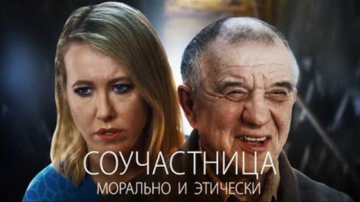 Собчак стала моральной соучастницей скопинского маньяка