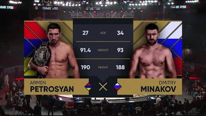 Армен Петросян vs. Дмитрий Минаков ⁄ Petrosyan vs. Minakov