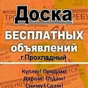 Знакомства в газете городок г.прохладный