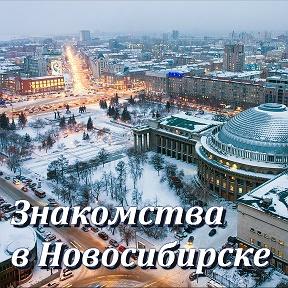 объявления для знакомств в новосибирске