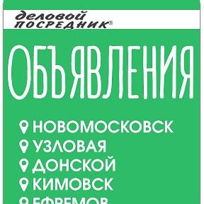 город новомосковск тульская область посредник объявлений знакомства