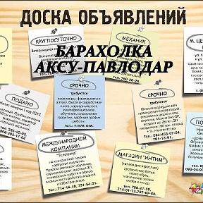 Объявление Павлодара Знакомства