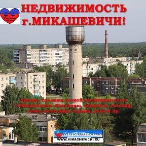 знакомства неофициальный микашевичи сайт города