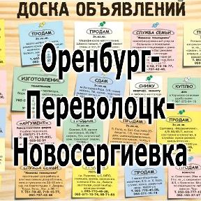 доска объявлений знакомства оренбург