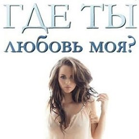 найди любовь в украине знакомство свою