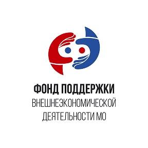Фонд поддержки внешнеэкономической деятельности Мо