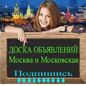 Доска Объявлений Знакомства В Москве С Телефоном