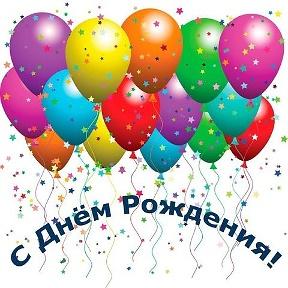Поздравления с днем рождения Наташе в стихах