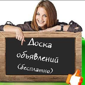 знакомство доска объявлений ахтубинск