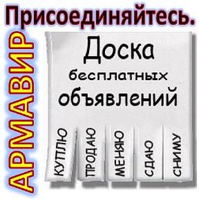 100695c17b2d Армавир - доска бесплатных объявлений.   OK.RU