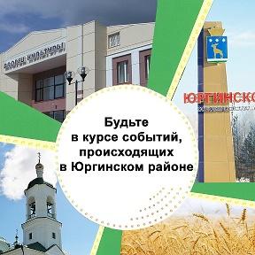 район знакомства юргинский