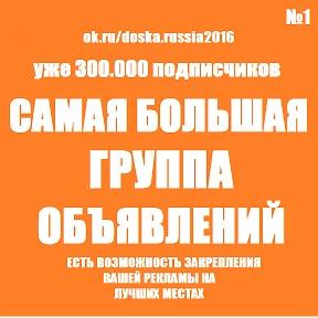 Доска объявлений о знакомстве тольятти