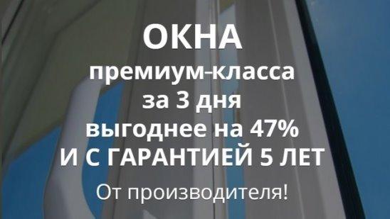 Окна Челябинск КомфортЧелСтрой отзывы. Ссылка на сайт в описании.