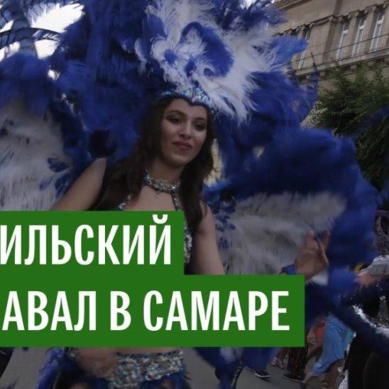 Бразильский карнавал в России