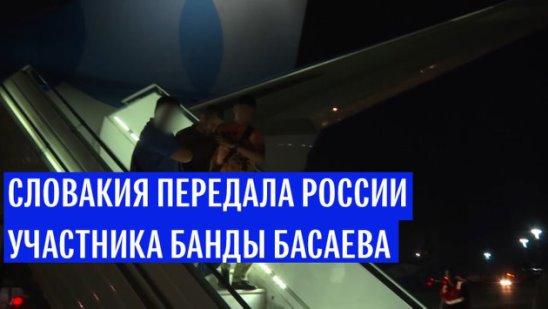 Словакия передала России участника банды Басаева