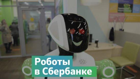 Роботы в Сбербанке