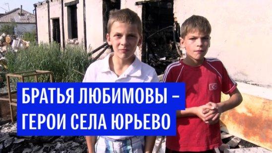 Герои села Юрьево