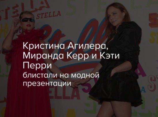 Кристина Агилера, Миранда Керр и Кэти Перри блистали на модной презентации.jpg