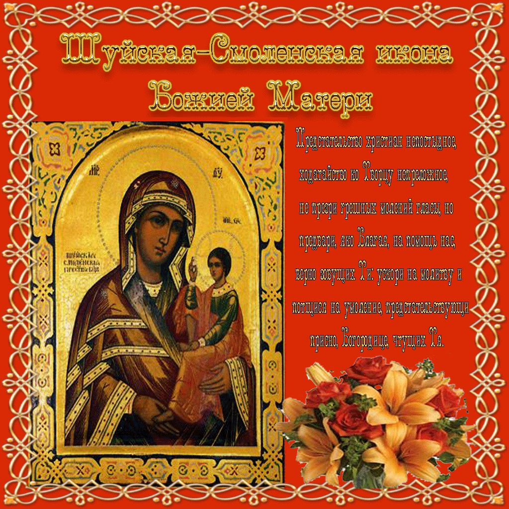 Картинки смоленской иконы божией матери с праздником