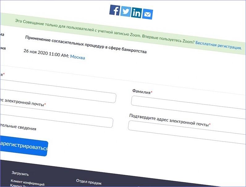 УФНС России по Московской области приглашает организации и индивидуальных предпринимателей принять участие в онлайн-конференции