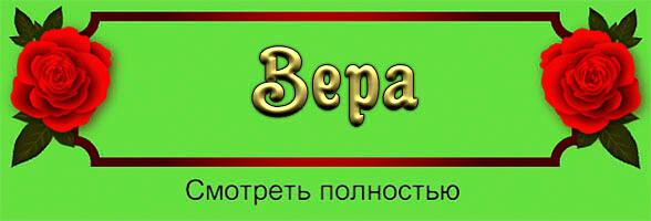 Открытки С Новым Годом Вера!