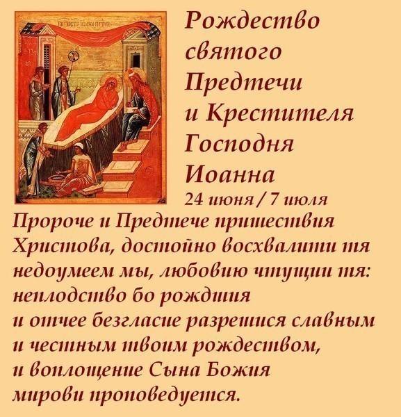 выполняем картинка с праздником иоанна крестителя эмоция